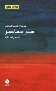 هنر معاصر نویسنده جولیان استالابراس مترجم احمدرضا تقاء